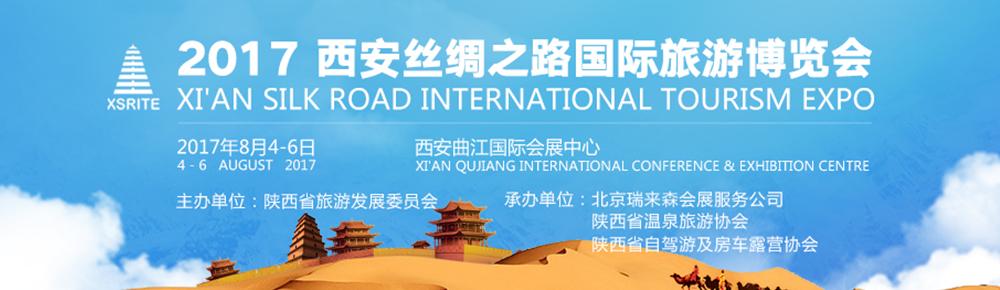 2017 丝绸之路国际博览会