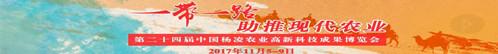 2017杨凌农高会