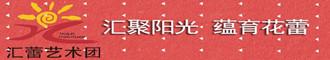 陕西汇蕾艺术学校