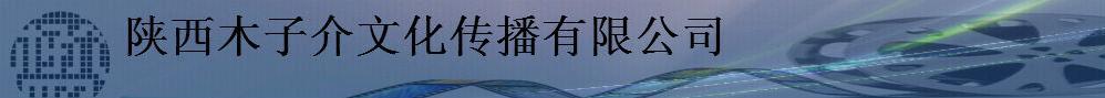 陕西木子介文化传播有限公司