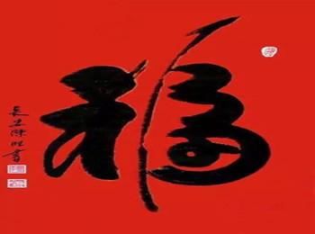 著名书法家陈旺创意作品:金猴祈福,百年寿