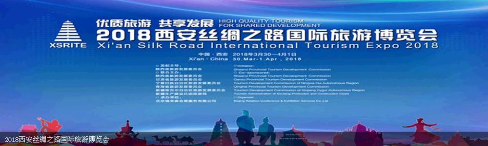 2018 丝绸之路国际博览会