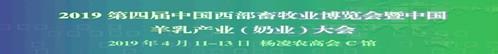 2019第四届中国西部畜牧业博览会暨中国羊乳产业(奶业)大会