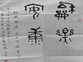 禪客周志峰书法作品赏析