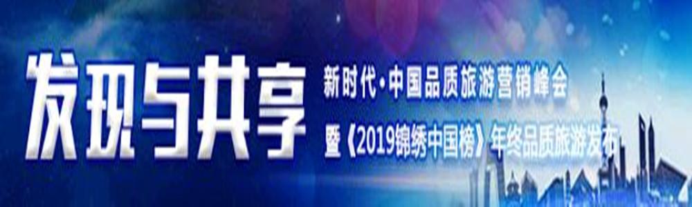 新时代·中国品质旅游营销峰会