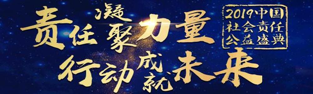 2019中国社会责任公益盛典