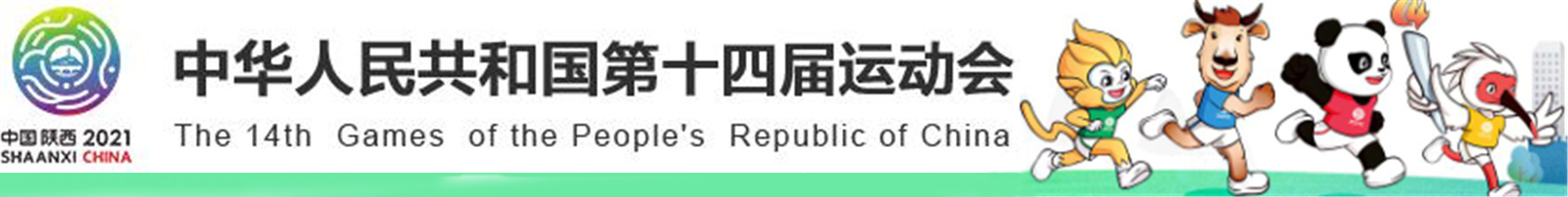 中华人民共和国第十四届全国运动会