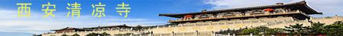 西安清凉寺