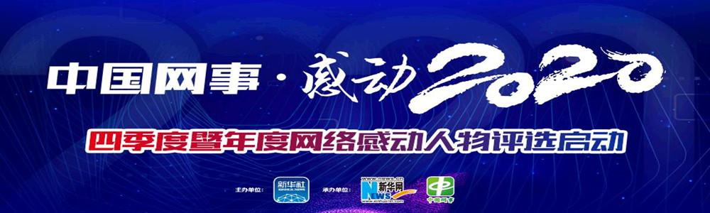 中国网事.感动2020